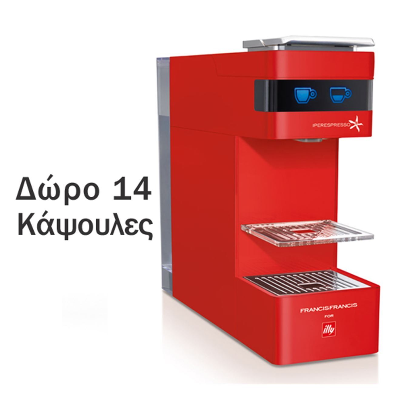 Οικιακές Μηχανές Espresso illy Francis Y3 Red-black-white